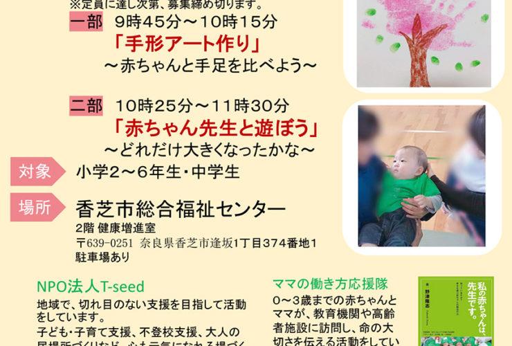 赤ちゃん先生から学ぼう!~いのちの授業~