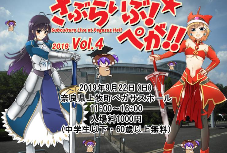 さぶらいぶ!ぺが!2019年 Vol.4